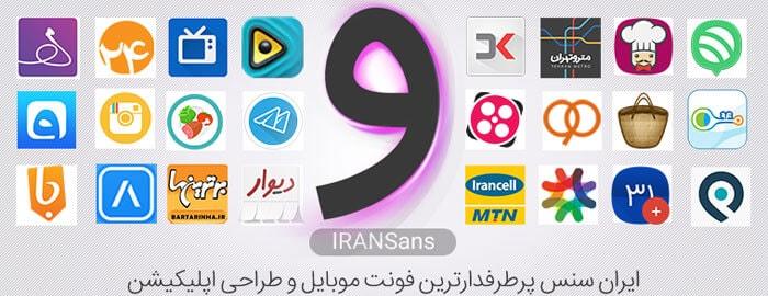 ایران سانس