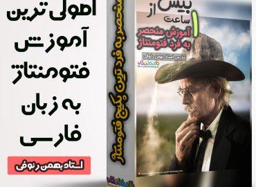 منحصر به فرد ترین پکیج آموزش اصولی فتومونتاژ به زبان فارسی