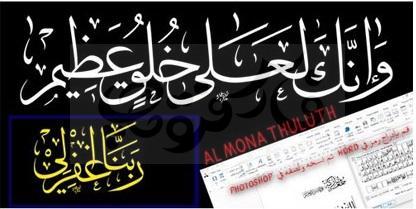 فونت عربی المونا