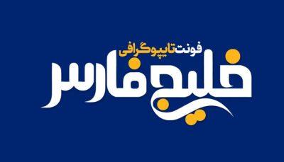 فونت خلیج فارس