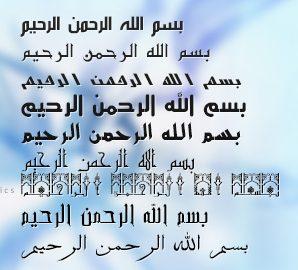 دانلود 67فونت بسیار زیبای عربی