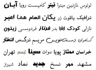 دانلود مجموعه فونت رسمی فارسیb